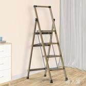 折疊梯家用梯人字室內樓梯爬梯加厚四步扶梯多 伸縮梯FR11128 『男人範』