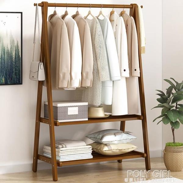 掛衣架簡易落地式臥室內家用晾衣服帽包網紅收納實木房間置物架子 ATF 夏季狂歡