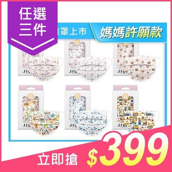 【任3件$399】親親JIUJIU 幼幼平面三層防護口罩(10入) 款式可選【小三美日】
