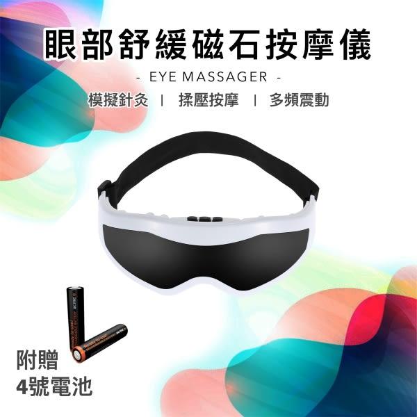 【coni shop】眼部按摩儀 贈送電池 9段模式 磁石按摩 按摩機 眼周按摩器 護眼 紓壓
