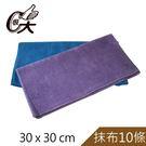 【C很大】NT開纖抹布2入裝/包(30x30cm)─超值5包組
