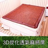 【Jenny Silk名床】3D炭化.透氣麻將蓆.特大雙人.有伸縮帶