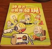 (二手書)神奇的發明與發現-就要看知識漫畫