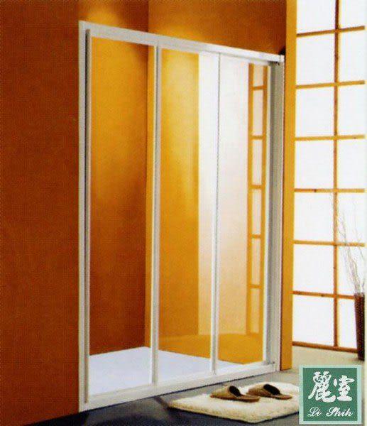 【麗室衛浴】B-002 一字三拉PS板淋浴拉門(120CM以內)自取價只要4500元