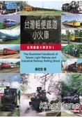 台灣輕便鐵道小火車:台灣鐵路火車百科II