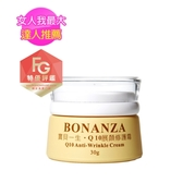 寶藝Bonanza Q10展顏修護霜 30g