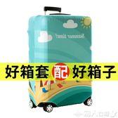 新品-行李箱保護套旅行箱保護套20拉桿箱套罩26寸28彈力30加厚24耐磨行李箱保護套 【时尚新品】
