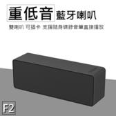 F2重低音藍牙喇叭(Aux/插卡/隨身碟)