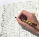 繁體字硬筆鋼筆書法字帖