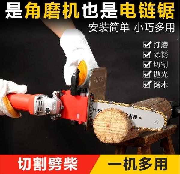 電鋸 切割磨拋一體式電鏈鋸電鋸伐木鋸家用電鏈鋸多功能一體電鏈鋸 年終大促