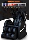 豪華零重力智能太空艙按摩椅全自動多功能頸部背部腰部家用按摩器 熊熊物語