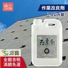 【漆寶】樂土 作業改良劑(1.8公斤裝)