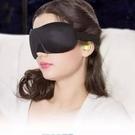 眼罩 3D無痕眼罩 航空遮光眼罩 睡眠 隔絕光害 遮光罩 旅行眼罩