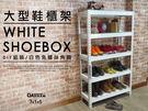 簡約 收納櫃 鞋櫃 白色5層架 (90x...