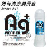 潤滑液 按摩油 日本原裝進口*Ag+Menthol 薄荷清涼潤滑液﹝300ml﹞【571475】