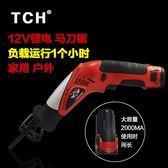 充電鋸 TCH-工匠之神 12V充電式鋰電馬刀鋸迷你往復鋸曲穿梭鋸馬刀鋸包郵【元宵節快速出貨八折】