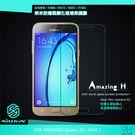 NILLKIN Samsung Galaxy J3 (2016) Amazing H 防爆鋼化玻璃貼 (含鏡頭貼) 9H硬度 螢幕玻璃膜