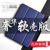 DR.ANN高端蘋果iPad4保護套iPad2超薄硅膠3軟殼防摔平板電腦全包【交換禮物】