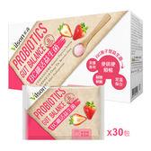 米森~BC纖活益生菌(真草莓)2公克×30包/盒
