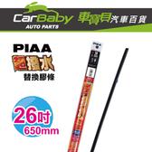 【車寶貝推薦】PIAA 超潑水替換膠條26吋-SUW65