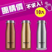 ↙揪團10入組↙日式316真空保溫杯/保溫瓶-700cc《PERFECT 理想》