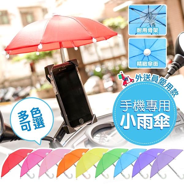 機車族 手機專用小雨傘 手機遮陽傘 遮光手機傘 小陽傘 foodpanda ubereats 外送必備