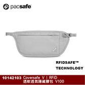 【速捷戶外】Pacsafe Coversafe V | RFID 柔軟透氣腰包 V100(灰色),護照隱形腰包,隱形錢包,防盜包