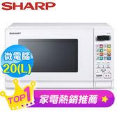 【輸入折扣碼S500現折】SHARP R-T20JS(W) 20L微電腦微波爐