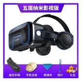 2020新款千幻魔鏡13代vr眼鏡手機專用我的世界虛擬ar眼睛3d一體機 浪漫西街