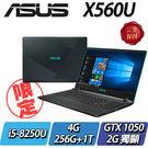 FHD|i5-8250U 4GB|256G SSD+1TB GTX 1050 2G獨顯 X560U