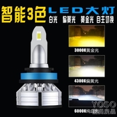 汽車LED燈 3色雙色led大燈h1h7h4黃霧燈改裝近光遠光燈泡三色溫汽車led大燈 優尚良品