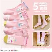 女童卡通派對兔花邊襪 中筒襪 短襪 5雙/組