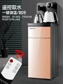 飲水機 家用置水桶冷熱智慧遙控新款全自動桶裝水茶吧機(聖誕新品)
