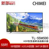 *新家電錧*【CHIMEI 奇美TL-55M500】55吋4K HDR智慧連網液晶顯示器
