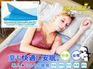 冰涼墊 冰酷降溫涼感凝膠床墊(90*90cm)《促銷商品》【H&D DESIGN 】