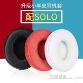 快速出貨 耳機保護套 尚諾魔音Beats solo2羊皮耳機套solo3海綿套Wireless無線耳罩 【新年快樂】