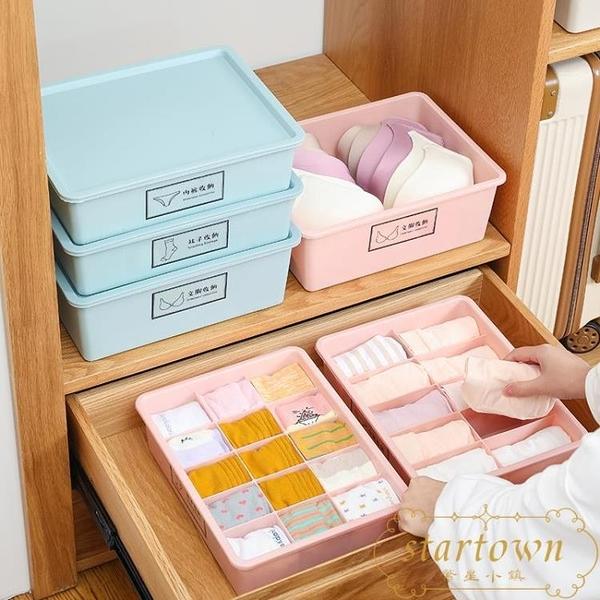 內衣收納盒塑料抽屜式整理箱家用衣柜儲物盒【繁星小鎮】