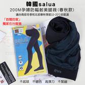 首爾的家 韓國salua 200M 孕婦 防輻射 美腿襪(春秋款)