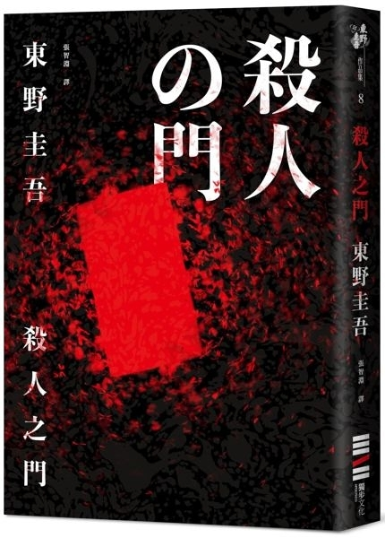 殺人之門(經典回歸版)【城邦讀書花園】
