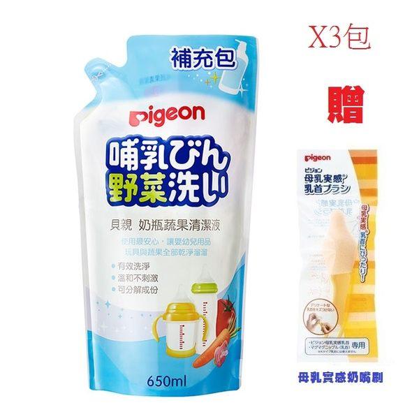 貝親Pigeon奶瓶清潔液補充包650mlx3包599元加贈奶嘴刷特惠組合