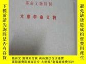 二手書博民逛書店大寨革命文物罕見1976年總第6號Y19929 文物編輯委員會編