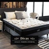 雙人7尺 雙人特大 Divas名伶系列-高蓬度碳鋼獨立筒無毒床墊[雙人特大6×7尺]【DD HOUSE】