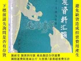 二手書博民逛書店罕見四川地震資料彙編第一卷(1949年前)Y37 《四川地震資料