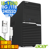 【Win7電腦】ACER Veriton VM4660G i5-9500/8G/1T+240SSD/W7P 商用電腦