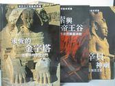 【書寶二手書T8/歷史_ZEH】埃及古文明藝術寶藏_共3本合售_永恆的金字塔等_閣林編輯部_附殼