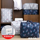 居家家牛津布棉被收納袋防水防潮棉被袋手提裝被子的打包袋整理袋 創意新品