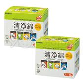 【雙12 ↘ 買一送一】西川 PIP BABY 清淨綿/清淨棉