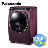 國際 Panasonic 16公斤ECONAVI洗脫烘滾筒洗衣機 NA-V178DDH