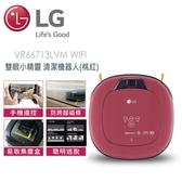 LG-變頻清潔機器人-雙眼(典雅紅) VR66713LVM ▶隨貨送HEPA濾網+纖維抹布◀
