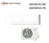【富士通Fujitsu】2-4坪 變頻冷暖一對一分離式冷氣L系列 (ASCG022LLTB/AOCG022LLTB)